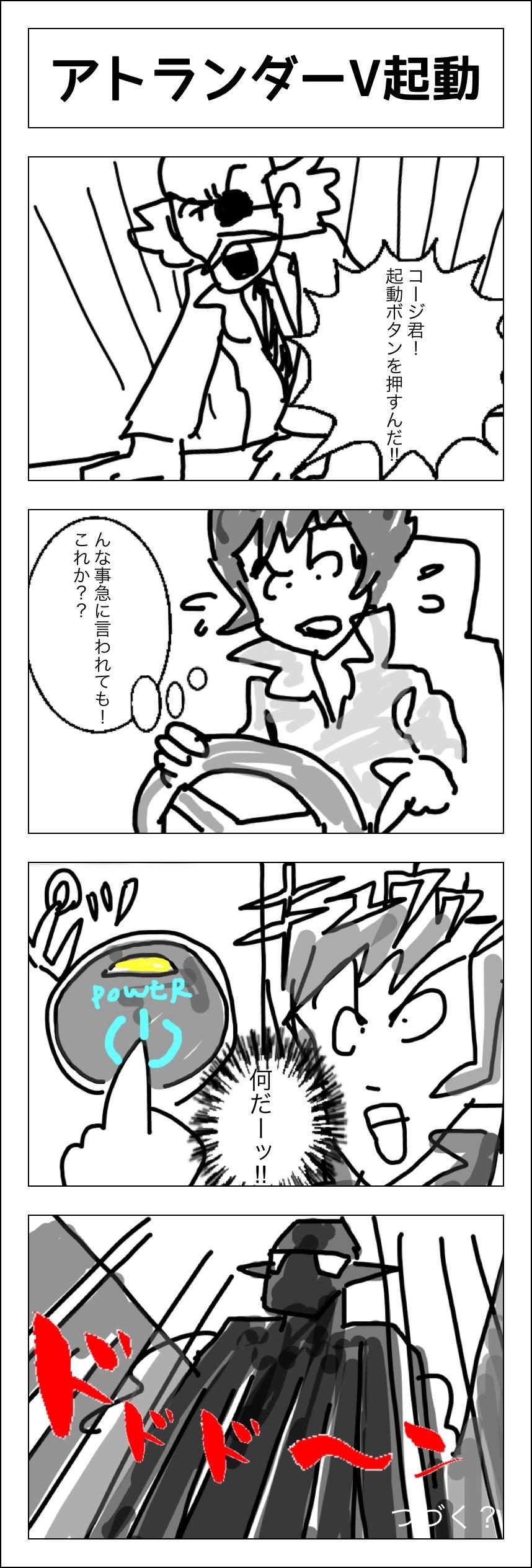 4コマ漫画 アトランダーV 第1話