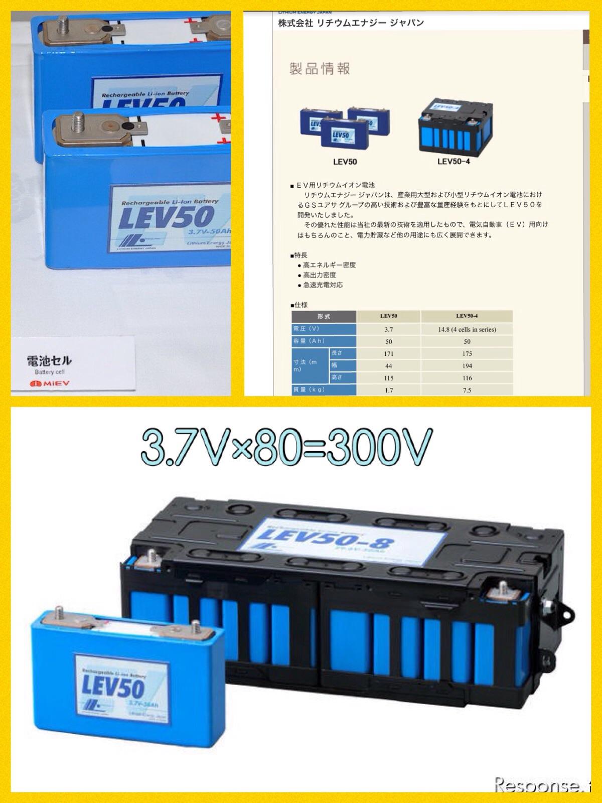 アウトランダーPHEVのリチウムイオン電池 セル