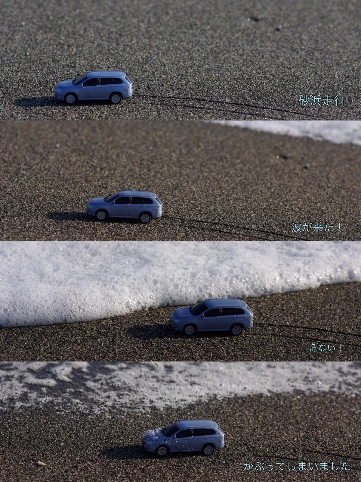 アウトランダーPHEV砂浜