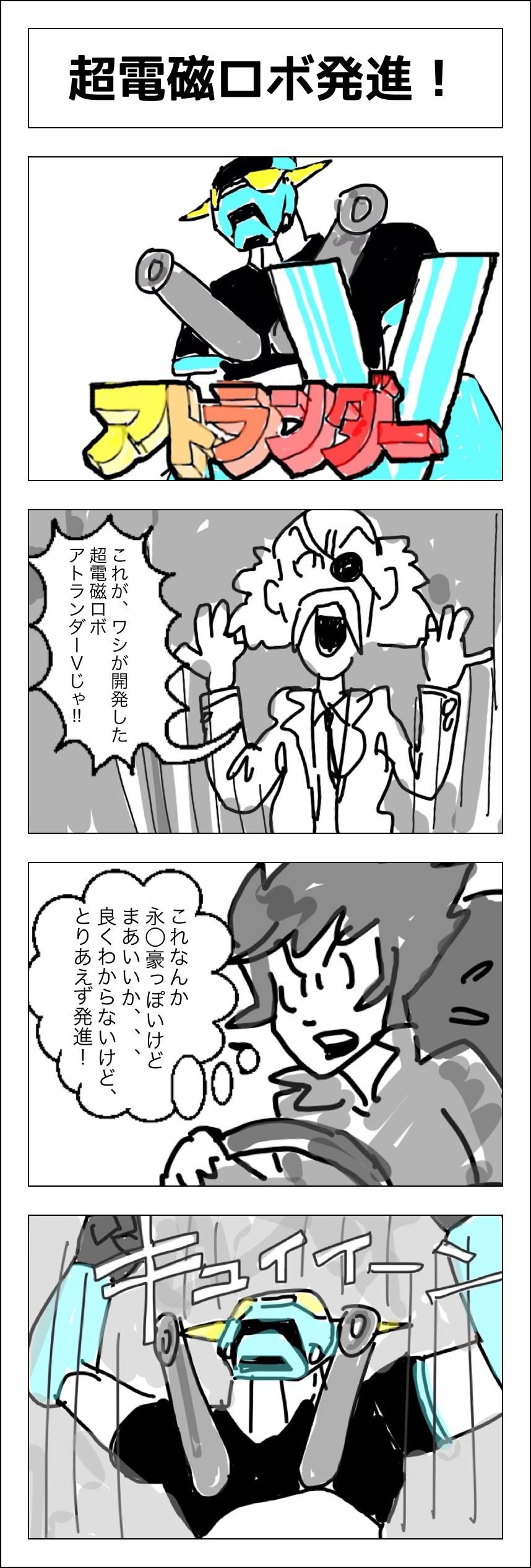 連載4コマ漫画 アトランダーV