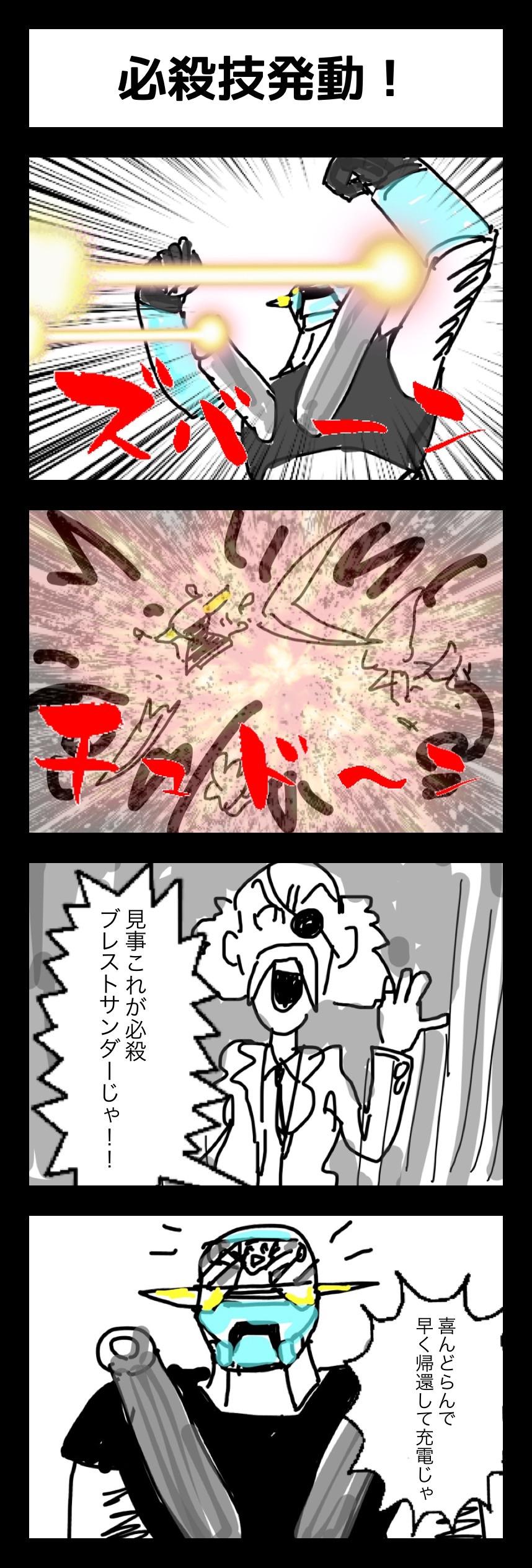 連載4コマ漫画アトランダーV