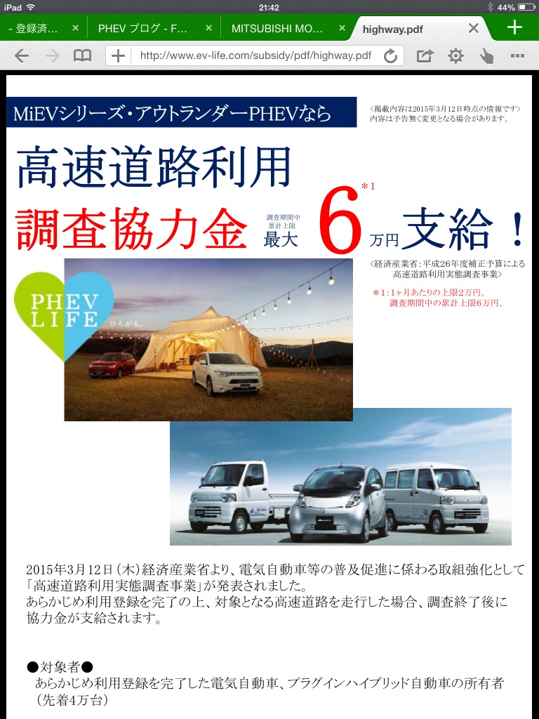 EV PHEV高速料金補助 三菱HP