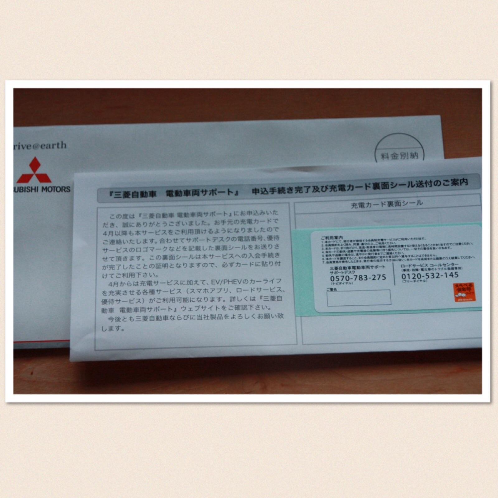 三菱自動車電動車両サポート