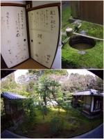京都大徳寺高桐院