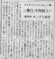 三菱 中国 日経