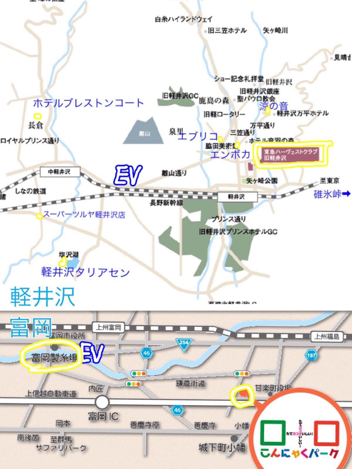 富岡製糸場〜軽井沢ドライブ旅行行程