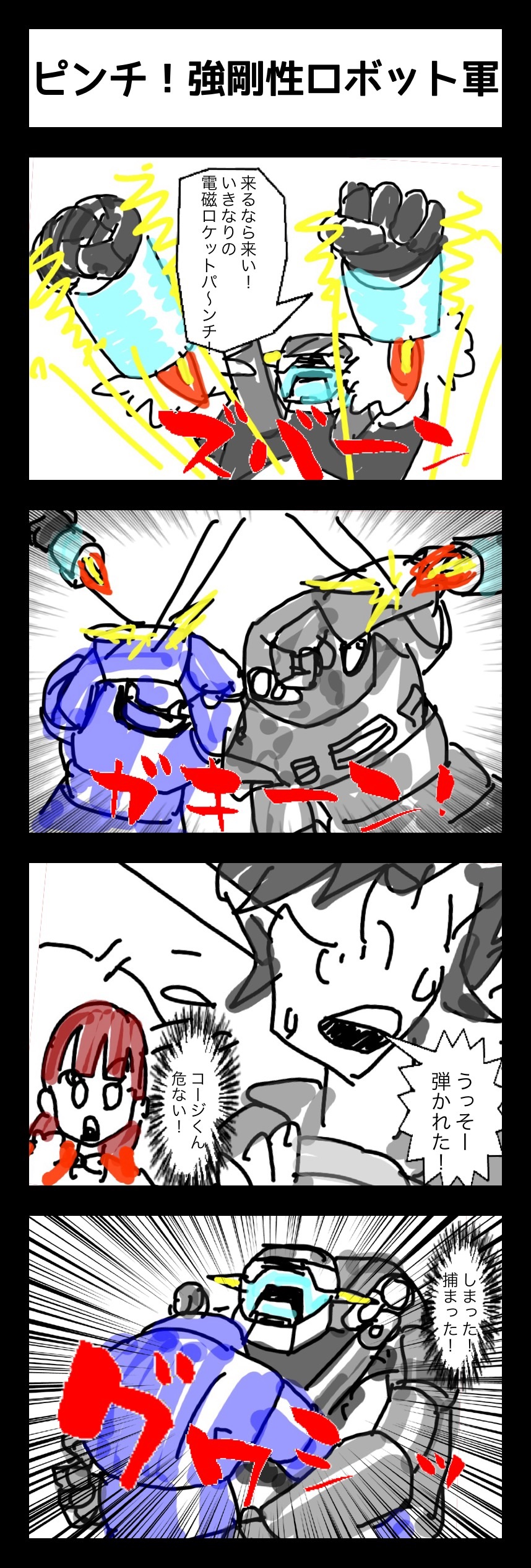 連載4コマ漫画「アトランダーV」