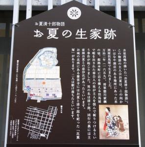 on.お夏清十郎 002