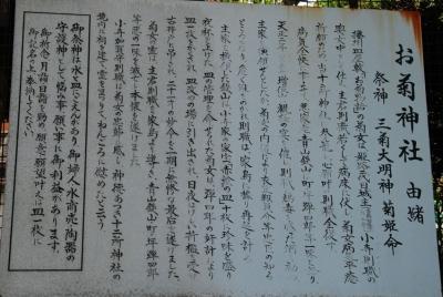 ok.お菊神社 004