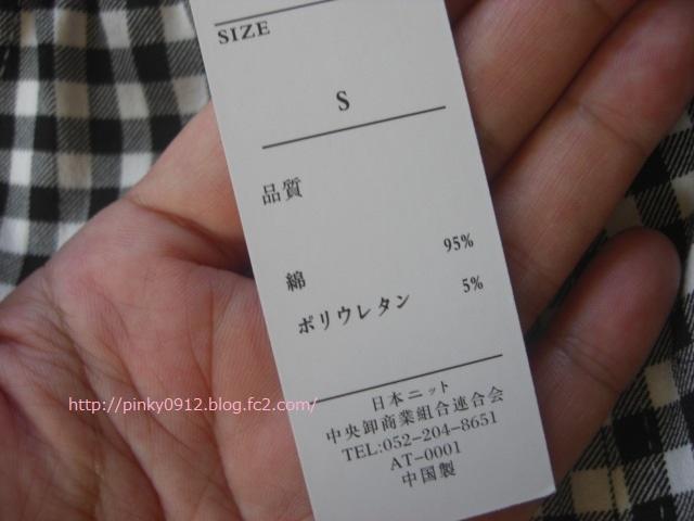 サブリナレギパン コットン95%