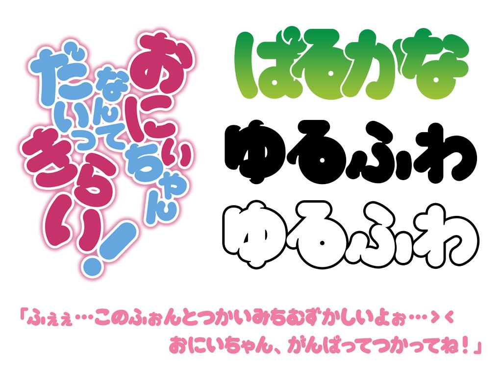画像 : 【厳選】個人・商用で使える日本語のフリーフォントまとめ