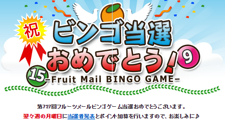 fruitmail3_150213.png