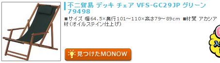 monow2_150312.png