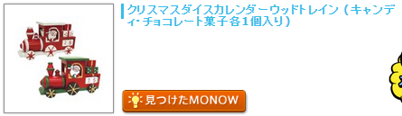 monow3_141212.png