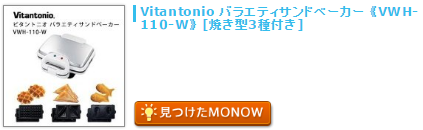 monow3_141213.png