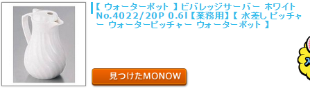 monow3_141217.png