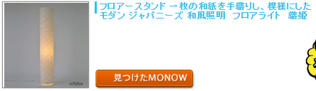 monow3_141223.png