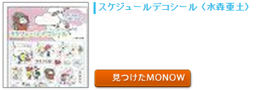 monow3_150105.png