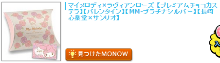 monow3_150202.png