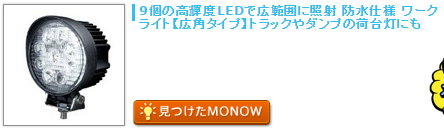 monow3_150309.png