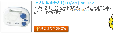 monow3_150318.png