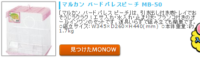 monow3_150403.png