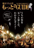 ph-うちわ祭ガイド表紙2015