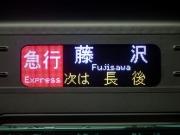 急行藤沢/次は長後