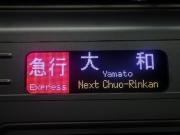 急行大和/Next Chuo-Rinkan
