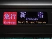 急行新宿 / Next Minami-Rinkan