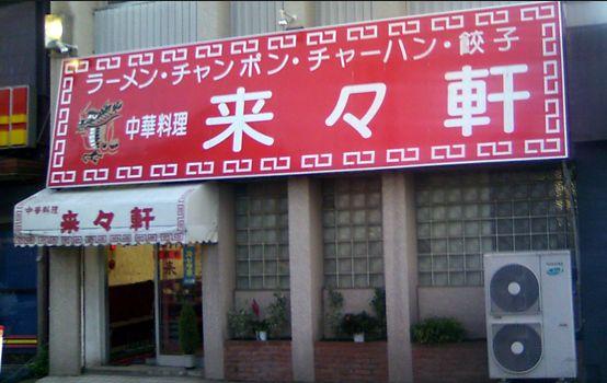 日本のトラウマ体験 (10)