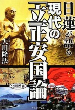 日本の栄光ある勝利 (16)