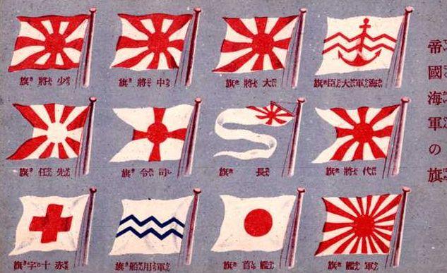 もう一つの旭日旗 (7)
