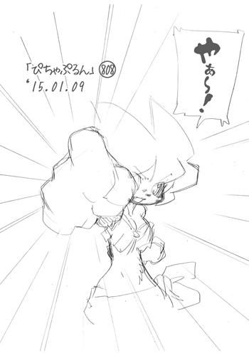 「ぴちゃぷるん~ガーディアンズ」808コマ目