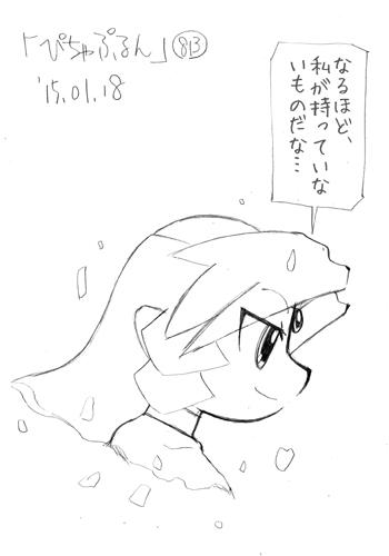 「ぴちゃぷるん~ガーディアンズ」813コマ目