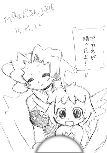 「ぴちゃぷるん~ガーディアンズ」816コマ目