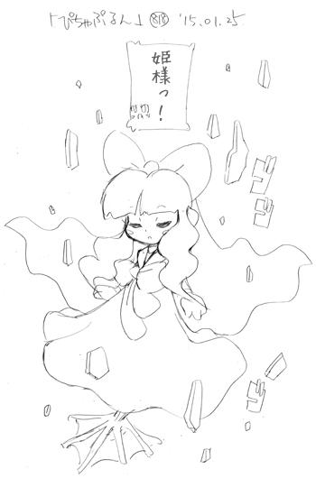「ぴちゃぷるん~ガーディアンズ」818コマ目