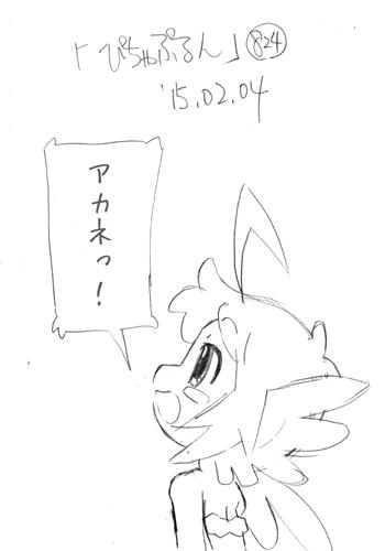 「ぴちゃぷるん~ガーディアンズ」824コマ目
