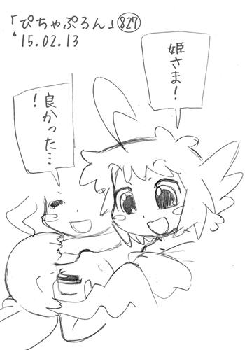 「ぴちゃぷるん~ガーディアンズ」827コマ目