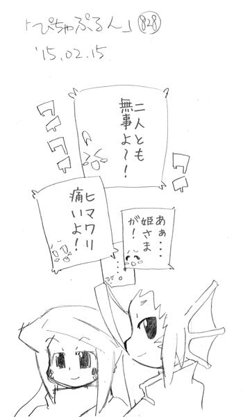 「ぴちゃぷるん~ガーディアンズ」828コマ目