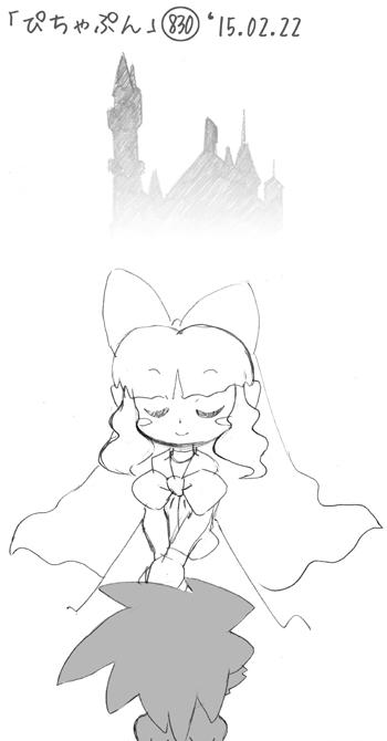 「ぴちゃぷるん~ガーディアンズ」830コマ目