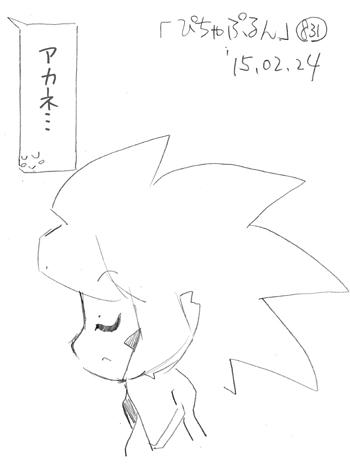 「ぴちゃぷるん~ガーディアンズ」831コマ目