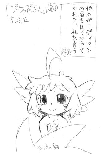 「ぴちゃぷるん~ガーディアンズ」833コマ目