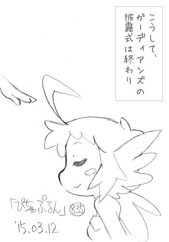 「ぴちゃぷるん~ガーディアンズ」835コマ目