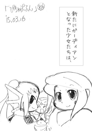 「ぴちゃぷるん~ガーディアンズ」836コマ目