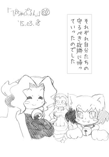 「ぴちゃぷるん~ガーディアンズ」837コマ目