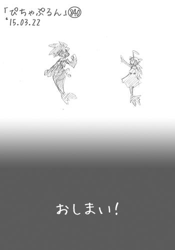 「ぴちゃぷるん~ガーディアンズ」840コマ目