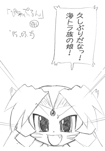 「ぴちゃぷるん~ガーディアンズ」841コマ目