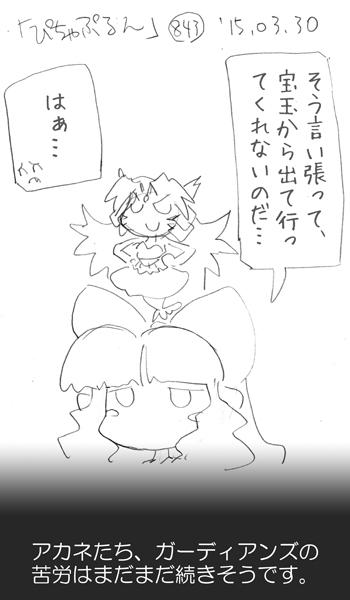 「ぴちゃぷるん~ガーディアンズ」843コマ目