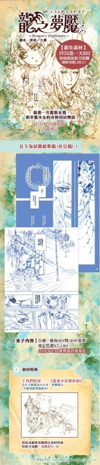 FF25《龍之夢魘》新刊預購